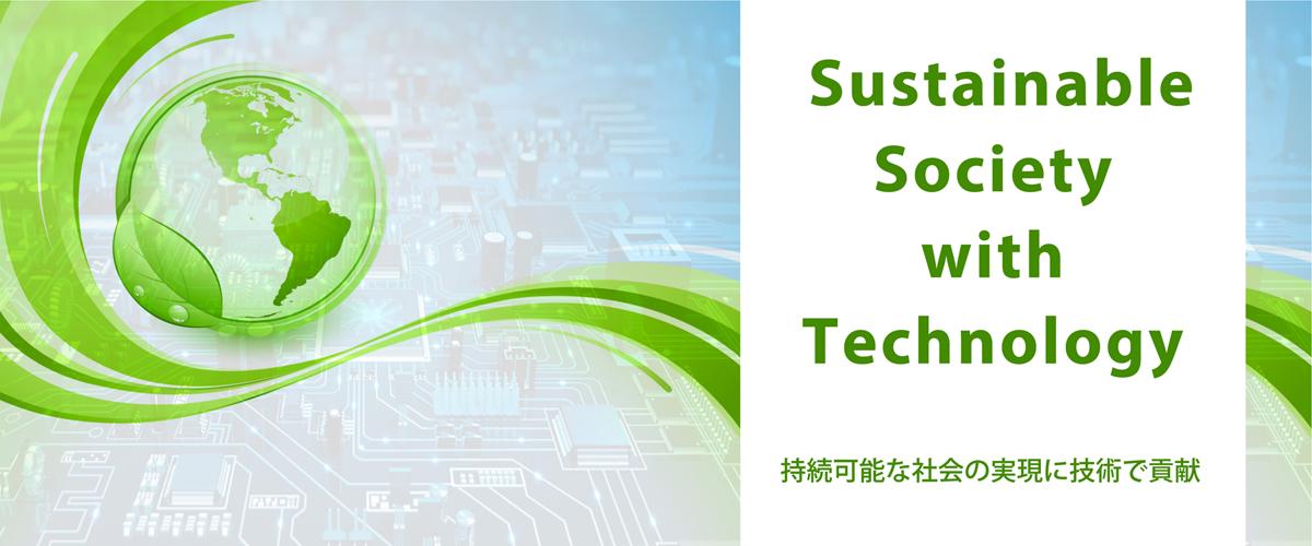 持続可能な社会の実現に技術で貢献